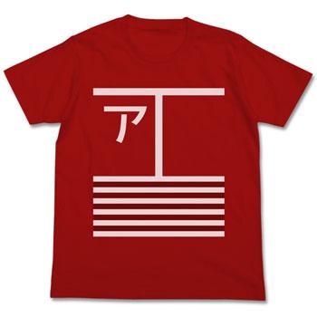 艦隊これくしょん-艦これ- 赤城ボディTシャツ